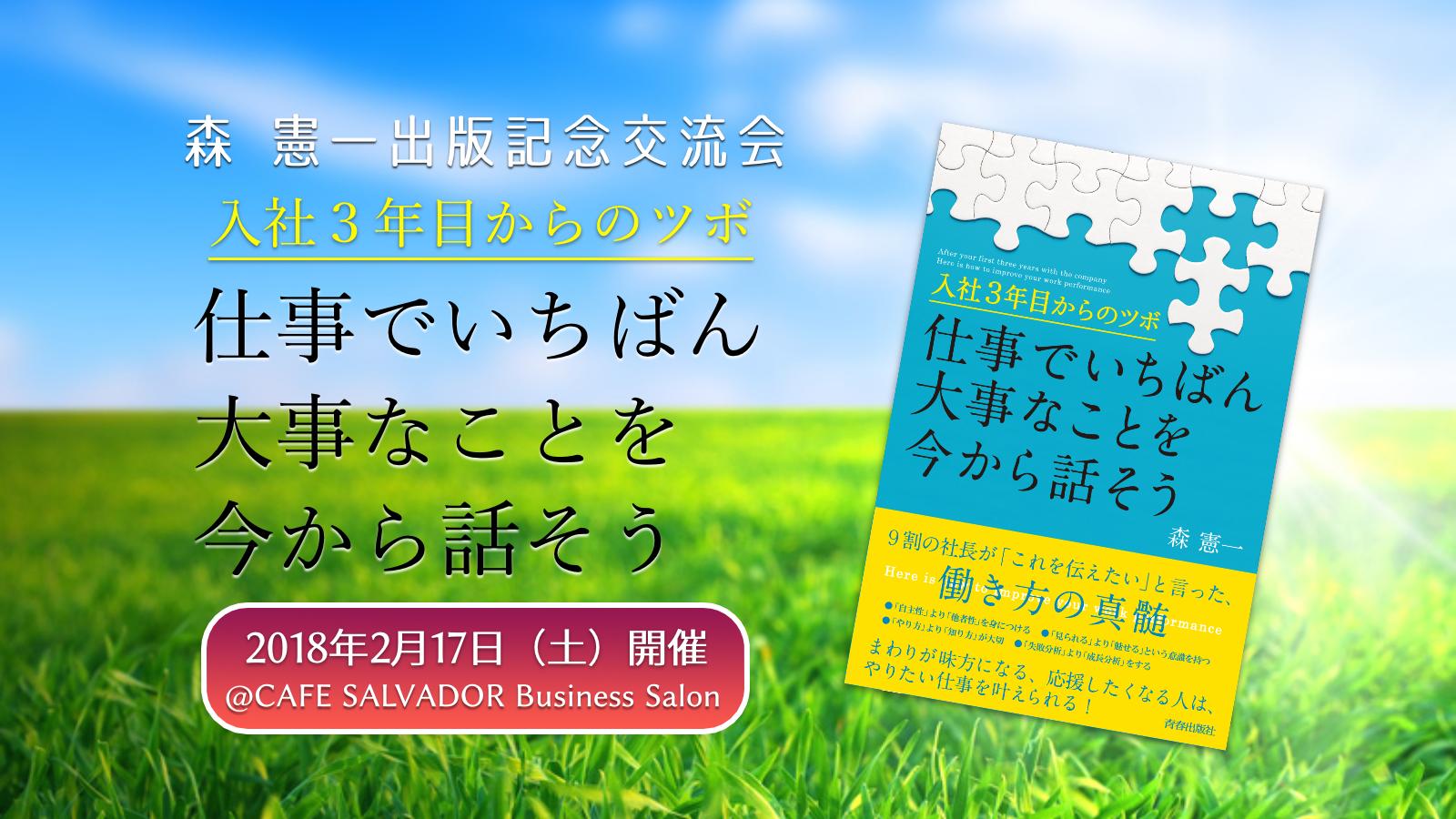 2018/2/17 森憲一出版記念講演会のお知らせ